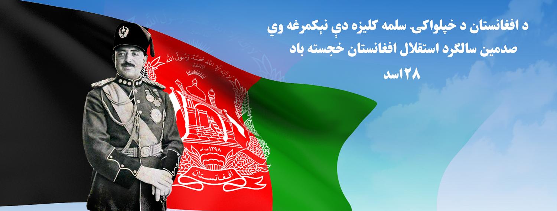 صدمین سالګرد استقلال افغانستان خجسته باد